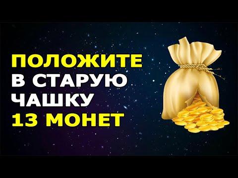 ОТКУП ОТ БЕДНОСТИ!!! 💰 Ритуал Откупа От Бедности И Безденежья (читать заговор на убывающей Луне)