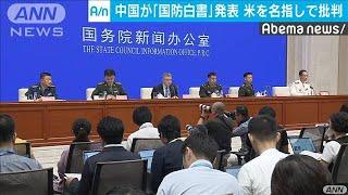 中国が4年ぶり国防白書「米は世界の安定損ねる」(19/07/24)