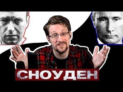 Сноуден о Навальном,