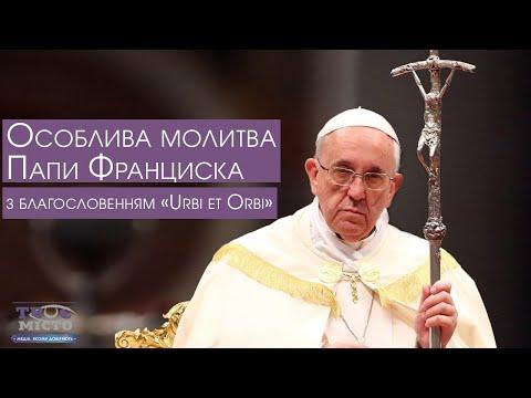 Медіа-хаб ТВОЄ МІСТО: Молитва з Папою Франциском. Пряма трансляція з Риму