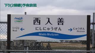 あいの風とやま鉄道西入善駅接近メロディー・放送(下りのみ)