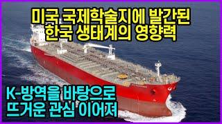 미국 국제학술지에 발간된한국 생태계의 영향력...K-방…