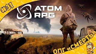 Прохождение ATOM RPG #31 - ОПГ