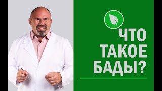 💊 Что такое БАДы для похудения и здоровья   Биологически активные добавки   Таблетки для похудения