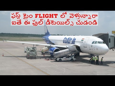Full Flight Details For The First Time Fliers In Telugu