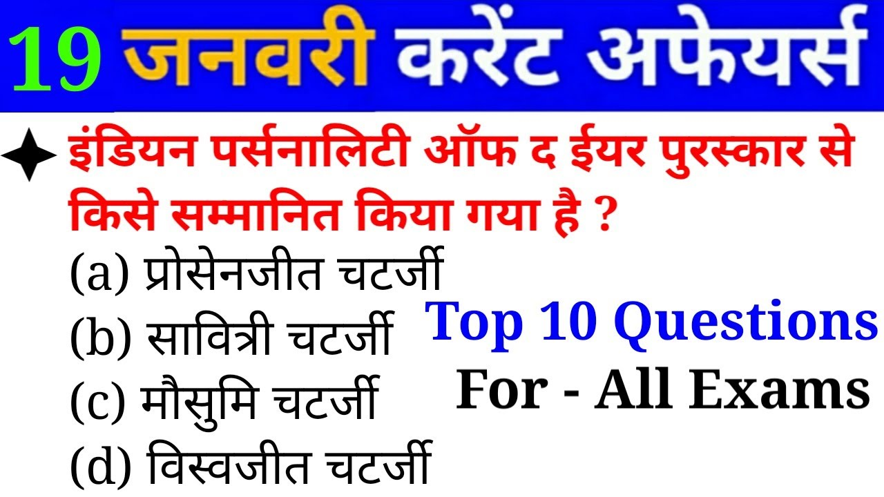 19 January Current Affairs | Current Affairs in hindi | For - Railway ntpc, Group d, SSS, UPSC etc.