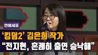 """'킹덤2' 김은희 작가 """"전지현, 흔쾌히 출연 승낙"""""""