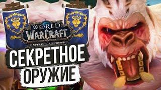 АЛЬЯНС СОЗДАЛ своего КИНГ КОНГА! / World of Warcraft