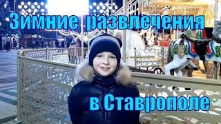 Зимние развлечения в Ставрополе. Куда пойти с ребенком? часть 1