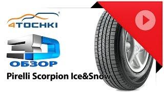 3D-обзор шины Pirelli Scorpion Ice&Snow - 4 точки. Шины и диски. Wheels & Tyres 4tochki