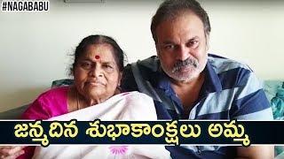 Naga Babu Special Birthday Wishes To His Mother Anjana Devi | Naga Babu