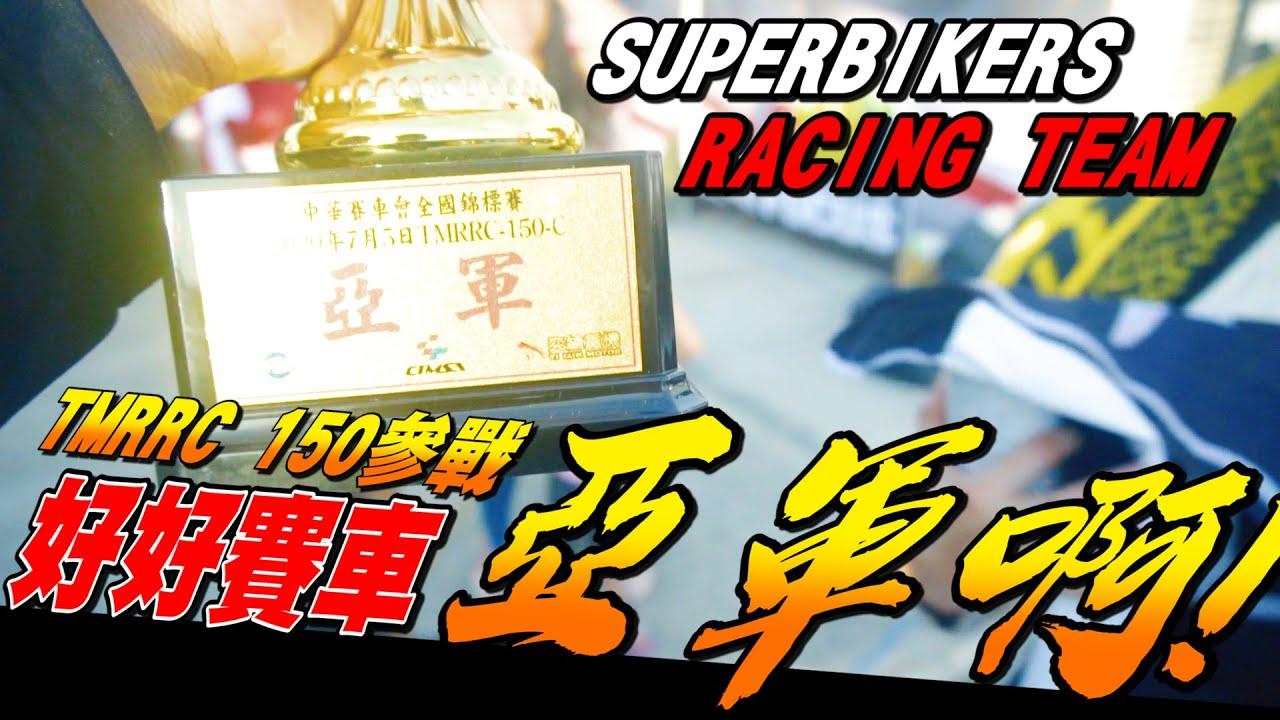 【好好賽車】TMRRC第一次比賽就上頒獎台 | 全國機車錦標賽 | TMRRC 市售150組 超激人車隊 S.R.T. 好啦 只是C組而已...