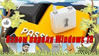 Как легко обойти пароль на вход в Windows 10 взлом взломать обход(Вот статейка на моём сайте: http://draber.pp.ua/2252 В прошлых видео я рассказывал и показывал как взломать пароль..., 2015-11-07T14:46:41.000Z)