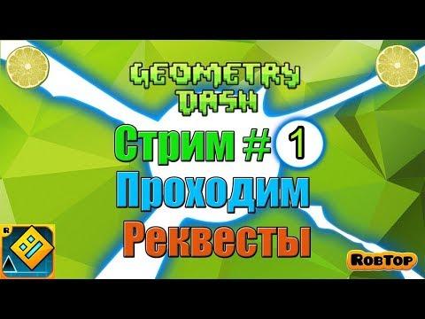 Стрим Geometry Dash (req:on) #1
