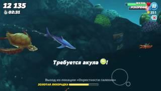Hungry shark 🦈 world Синяя акула s