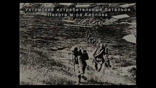 Ухтомский истребительный батальон