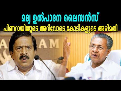 പിണറായി സർക്കാരിനെതിരെ അഴിമതി ആരോപണം | Ramesh Chennithala Against Pinarayi Vijayan