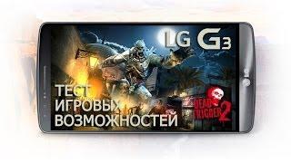 LG G3: Тестирование игр, Benchmark test