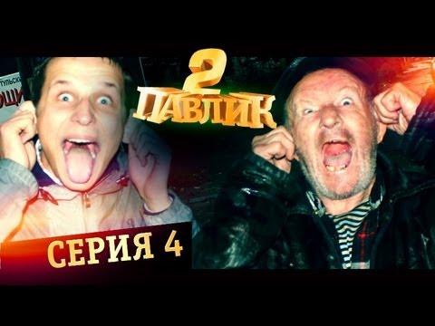 ПАВЛИК 2 сезон 4 серия