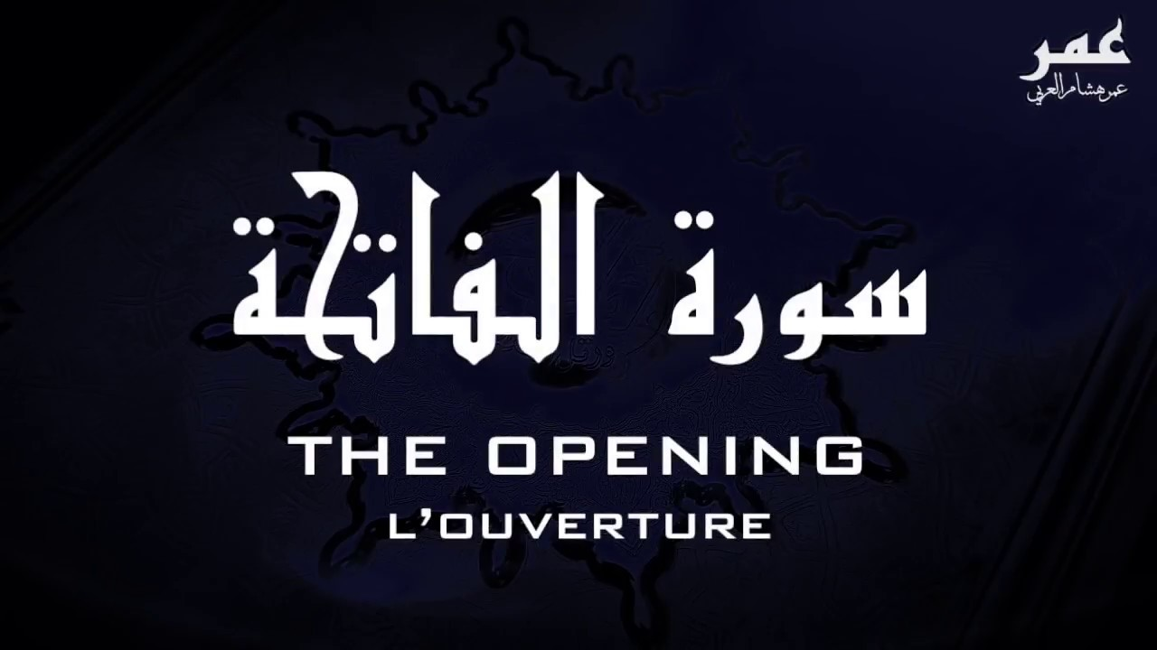 Beautiful VISUAL Surah Al fatiha Tarteel  Omar Hisham AL Arabi عمر هشام العربي