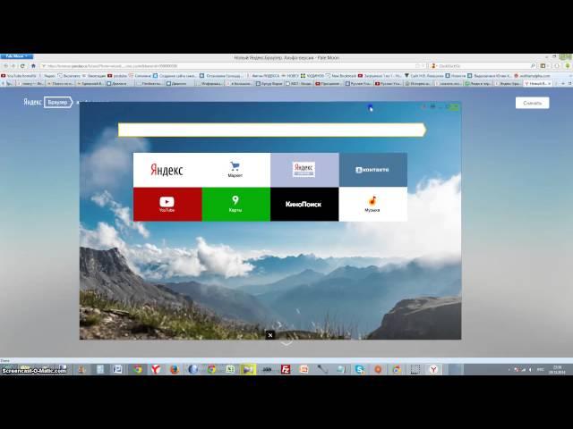 Обзор бета версии Яндекс браузера будущего