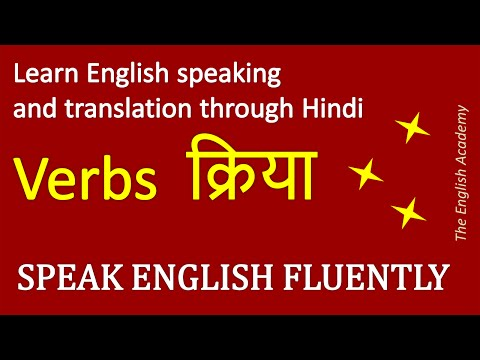 Verbs Examples, Definition, Transitive and intransitive