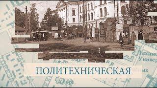 Фото Малые родины большого Петербурга. Политехническая