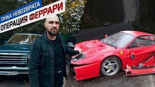 """ЖЕКИЧ ДУБРОВСКИЙ - ОПЕРАЦИЯ FERRARI / """"Трек с автоблогером"""" #1"""
