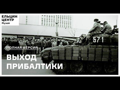 Экскурсия «Полная версия»: «Поющая революция»: выход Прибалтики из СССР