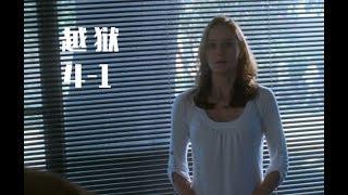 越狱第四季开篇,剧情走向妖魔化,女主角死而复生!