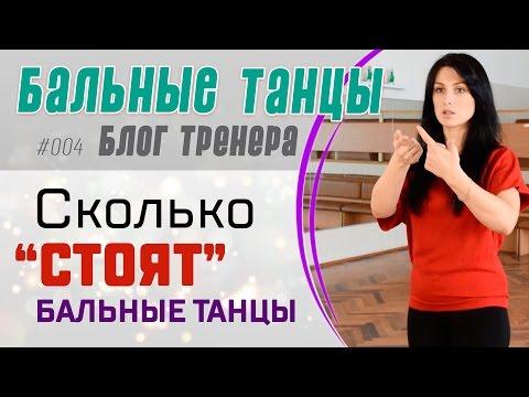 "#004. СКОЛЬКО ""СТОЯТ"" БАЛЬНЫЕ ТАНЦЫ"