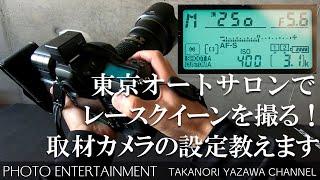 #047 【How to】東京オートサロンでレースクイーンを撮る!取材カメラの設定教えます