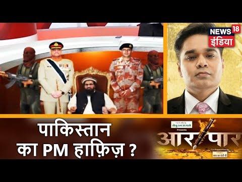 Aar Paar | पाकिस्तान का PM  हाफ़िज़? | Pakistan का चेहरा बेनक़ाब | News18 India