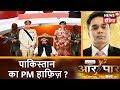 Aar Paar   पाकिस्तान का PM  हाफ़िज़?   Pakistan का चेहरा बेनक़ाब   News18 India