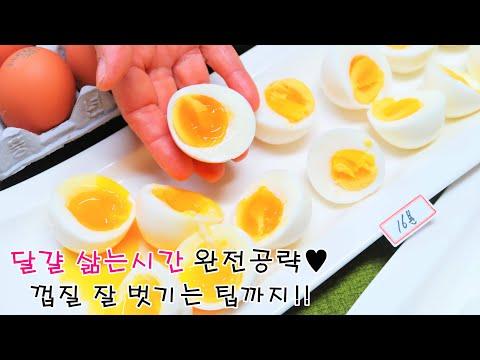 절대 실패없는 달걀(반숙계란) 삶는법&시간 총정리~ 껍질 술술 잘 까는법까지!!