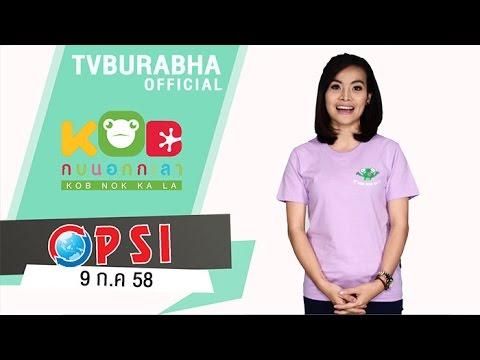 ทีวีบูรพา ย้อนหลังช่อง PSI : (Re-run) รายการกบนอกกะลา วันที่ 9 ก.ค 58