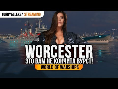 ✔️Объект желаний: Worcester 🔥 World of Warships