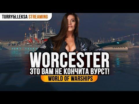 ✔️Объект желаний: Worcester 🔥 World of Warships
