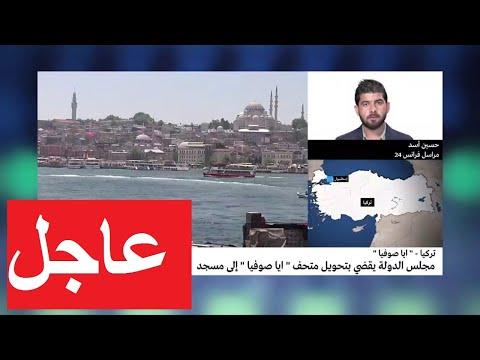 ?? تركيا ???? عاجل: مجلس الدولة يقضي بتحويل متحف -آيا صوفيا- إلى مسجد