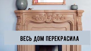 Как Катя купила старый дом и все в нем перекрасила / как живет мебель после перекраски