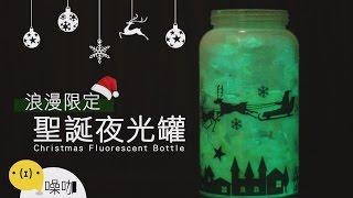 浪漫限定!聖誕夜光罐【做吧!噪咖】Christmas Fluorescent Bottle