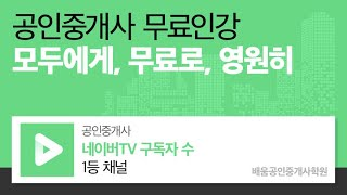 [공인중개사 무료인강,…