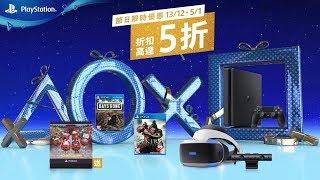 PlayStation「節日限時優惠」,折扣低至5折
