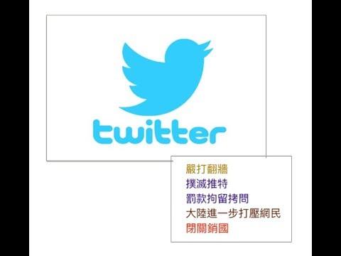 嚴打翻牆 撲滅推特 罰款拘留拷問 大陸進一步打壓網民 閉關銷國