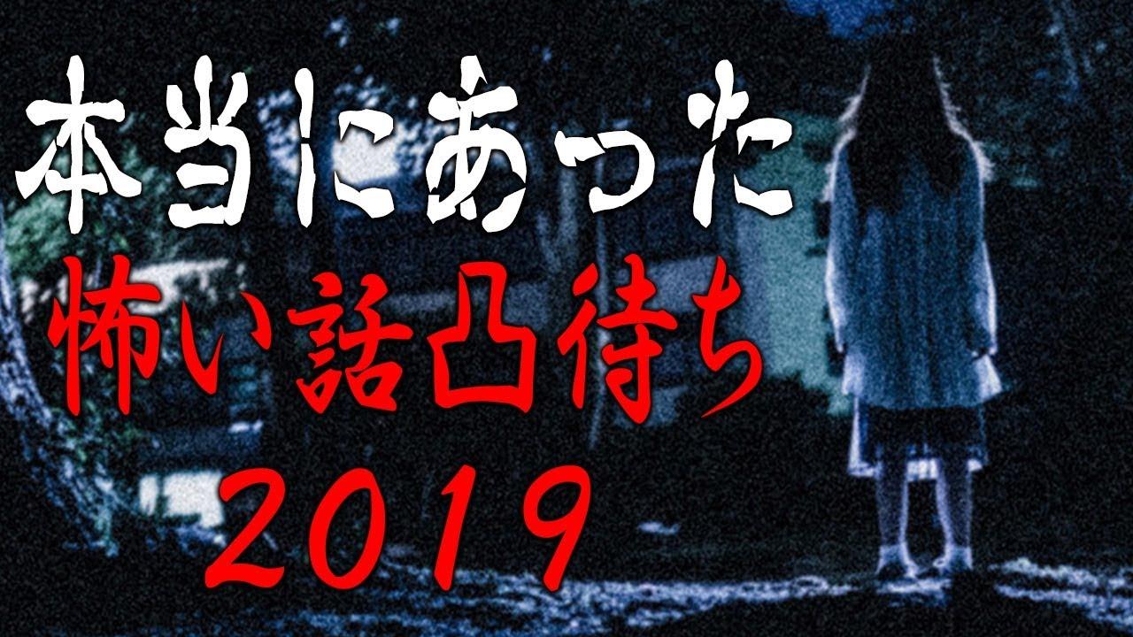 ほんとに あっ た 怖い 話 2019 夏