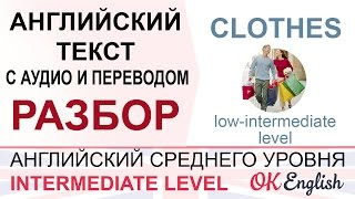 Clothes - английский текст с переводом и разбором. Уроки английского средний уровень