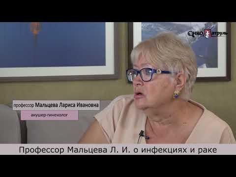 Мальцева Лариса Ивановна