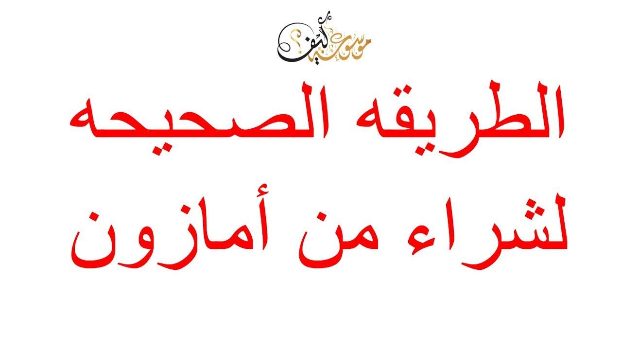 cc952060c امازون | امازون السعوديه | امازون عربي | كيفية الشراء من موقع امازون ...