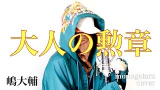 【男の勲章アンサーソング】 大人の勲章 - 嶋大輔 (cover)