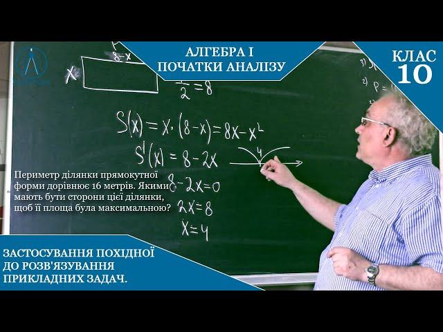 10 клас. Алгебра. Знаходження найбільшого та найменшого значення величин за допомогою похідної.